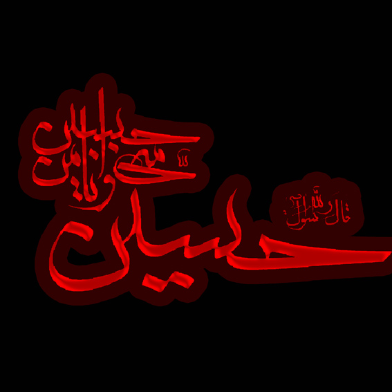 زیارت حضرت سید الشهدا(علیه السلام)